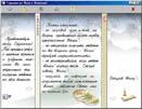 """Скриншот программы: """"Гадания по Книге Перемен"""". Кликните для просмотра изображения."""